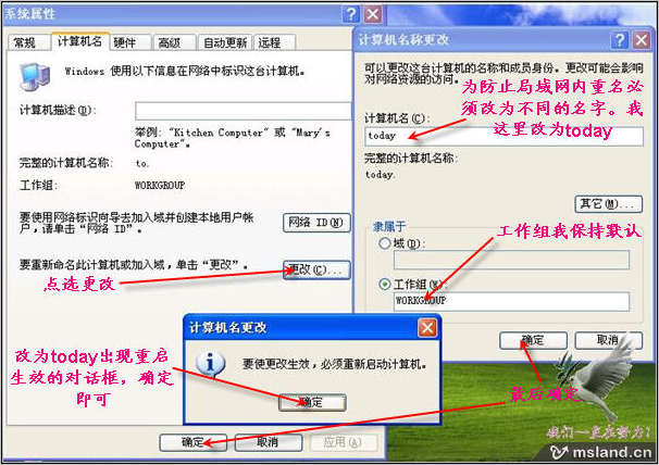 局域网共享图文教程,手把手教学哦!