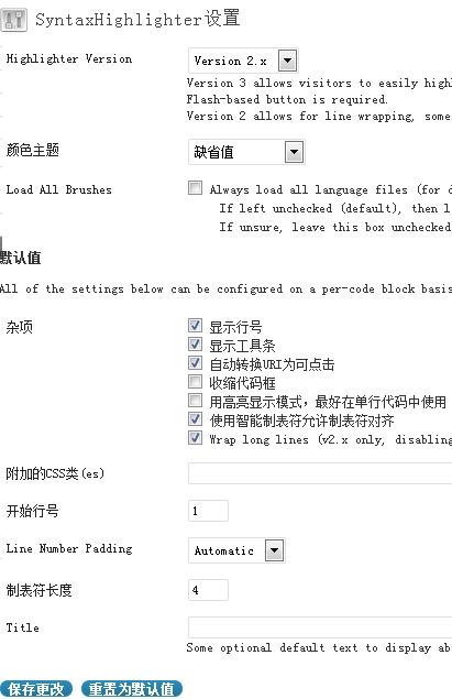 代码高亮插件SyntaxHighlighter Evolved的使用方法