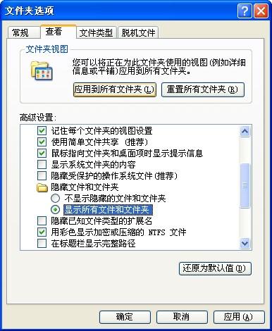 """无法选中""""显示所有文件和文件夹""""的解决办法"""