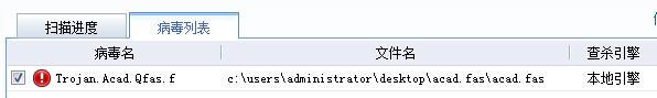 acad.fas 病毒(Trojan.ACAD.Qfas.f)的手动清除方法和专杀工具