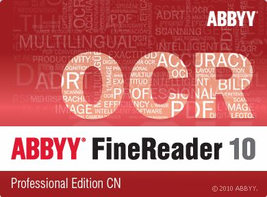 最好的OCR识别软件:ABBYY FineReader中文绿色版