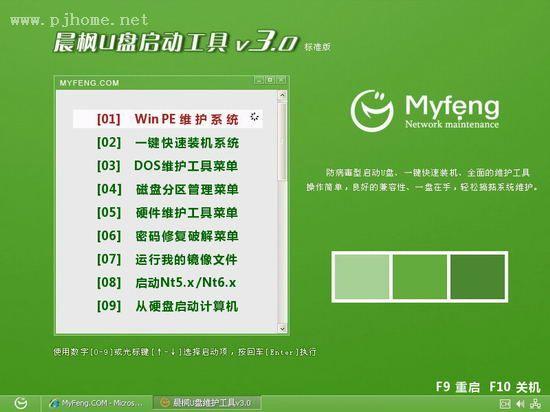 晨枫U盘启动工具v3.0标准版U盘维护工具箱U盘启动制作工具