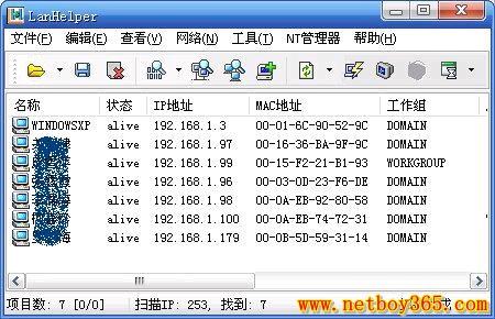 局域网助手 LanHelper 1.98 绿色版(注册版)
