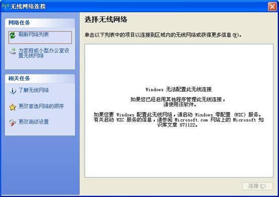 """如果您要Windows 配置些无线网络,请启用Windows 零配置(WZC)服务"""""""